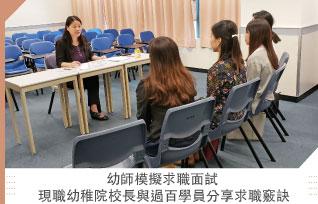 幼師模擬求職面試 現職幼稚院校長與過百學員分享求職竅訣