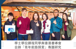 學士學位課程同學與香港善導會合辦「青年前路探索」專題研究