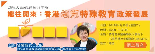 繼往開來:香港幼兒特殊教育政策發展專題講座