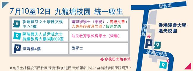 7月10至12日 九龍塘校園 統一收生