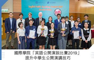 國際學院「英語公開演說比賽2019」 提升中學生公開演講技巧