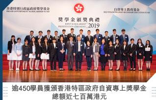 逾450學員獲頒香港特區政府自資專上獎學金 總額近七百萬港元