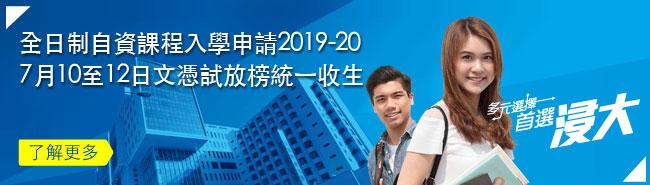 全日制自資課程入學申請2019-20 7月10至12日文憑試放榜統一收生