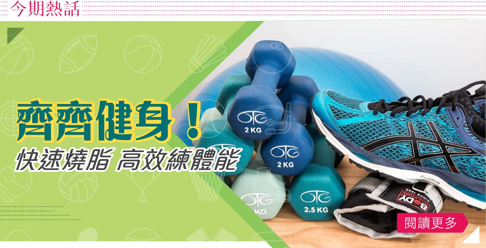 齊齊健身!快速燒脂 高效練體能