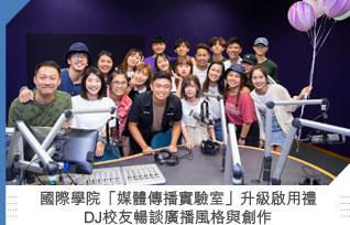 國際學院「媒體傳播實驗室」升級啟用禮 DJ校友暢談廣播風格與創作