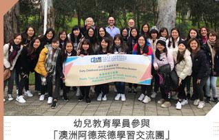 幼兒教育學員參與「澳洲阿德萊德學習交流團」