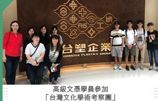 高級文憑學員參加「台灣文化學術考察團」