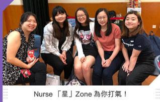 Nurse 「星」Zone 為你打氣!