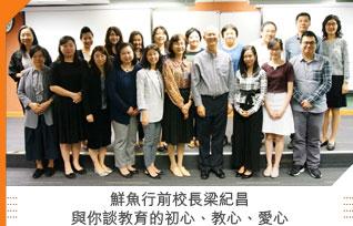 鮮魚行前校長梁紀昌與你談教育的初心、教心、愛心