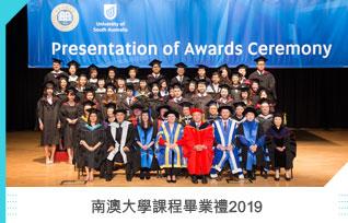 南澳大學課程畢業禮2019