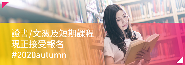 證書 文憑及短期課程