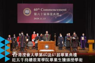 香港浸會大學第60及61屆畢業典禮 近五千持續教育學院畢業生獲頒授學銜