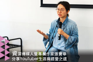 資深傳媒人暨專欄作家張寶華  分享YouTuber生涯與經營之道