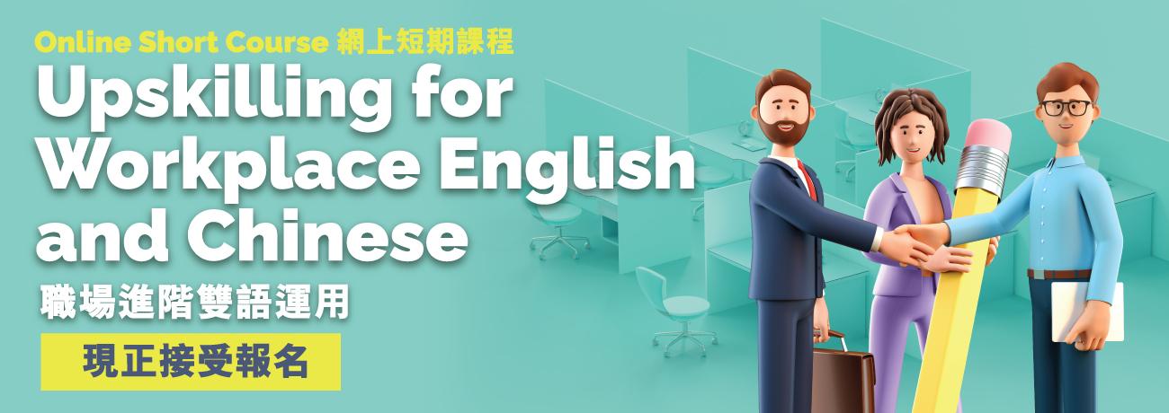 職場進階雙語運用