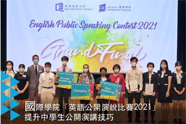 學院頒發2020年度「卓越表現獎」 表揚優秀教學人