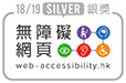 Web Accessibility Recognition Scheme - Silver