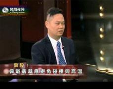 葉毅先生接受鳳凰衛視訪問,暢談翡翠玉石的收藏價值及注意事項*此電視截圖之版權屬鳳凰視頻所有