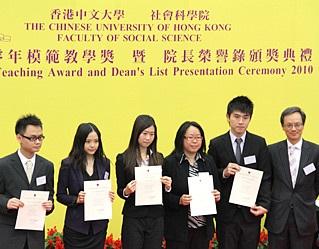 獲中文大學頒發「院長榮譽錄」(Dean's List)獎狀(右三)