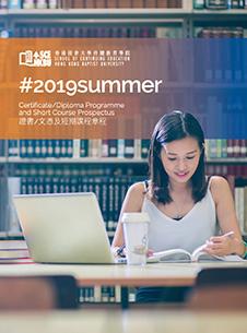 证书/文凭及短期课程章程