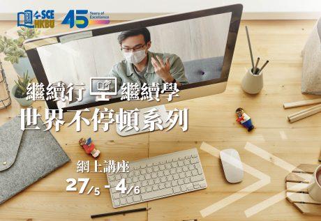 香港浸會大學持續教育學院於5月27日至6月4日期間推出「繼續行。繼續學。世界不停頓」講座系列,幫助大眾從日常生活當中,學習不同知識。
