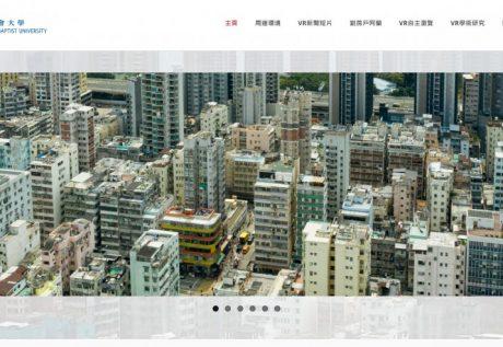 浸大國際學院高級講師鄭嘉麟及浸大新聞系助理教授盧惠嫻製作虛擬實境網站,提升市民對劏房問題的關注。