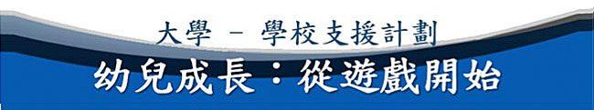 University-School Support Programme Banner