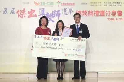 香凯文(中)在「第五届香港杰出准教师选举」中获颁「杰出准教师金奖」。