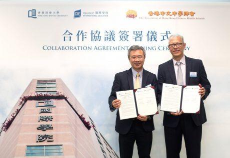 浸大國際學院與香港中文中學聯會簽署合作協議,為同學提供更廣博多元的升學出路。