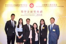 Self-financing Post-secondary Education Fund Joint Scholarship Presentation Ceremony 2018