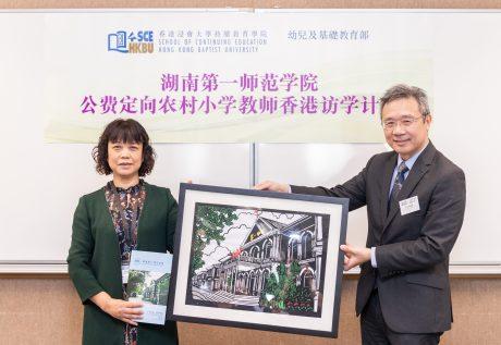 湖南第一師範學院教務處副處長溫群雄女士(左)致送紀念品予香港浸會大學持續教育學院院長鍾志杰教授。