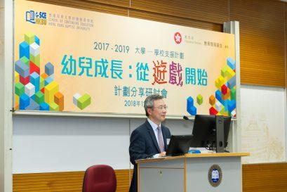 學院院長鍾志杰教授在「計劃分享研討會」上感謝教育局的委託與教育發展基金的資助,讓計劃得以順利推行。