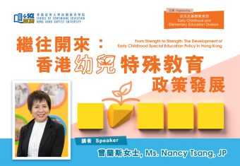 From Strength to Strength: The Development of Early Childhood Special Education Policy in Hong Kong