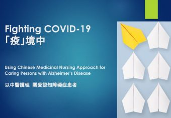 Fighting COVID-19 Using Chinese Medicinal Nursing Approach for Caring Persons with Alzheimer's Disease