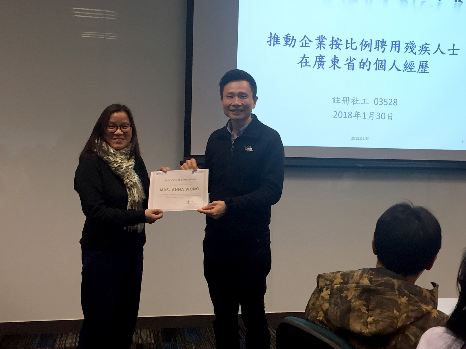 Workshop - How the Quota Systems promotes the employment of people with disabilities - a case study of Guangdong Province image