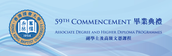 HKBU Commencement - Associate Degree and Higher Diploma Programmes