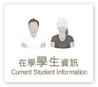 current student information