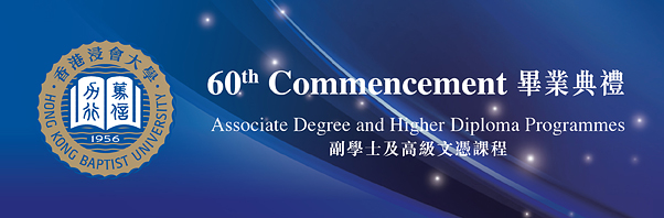 HKBU 60th Commencement – Associate Degree and Higher Diploma Programmes